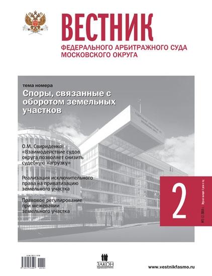 Вестник №2 2010