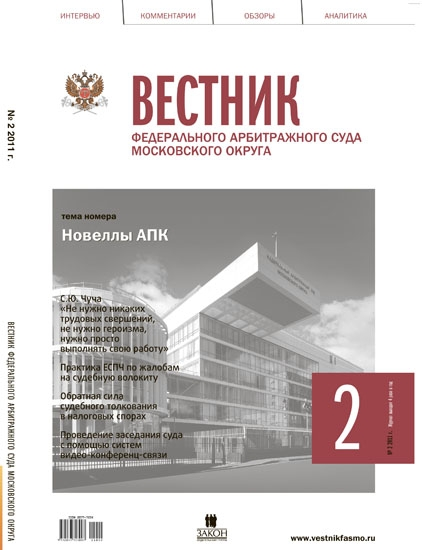 Вестник №2 2011