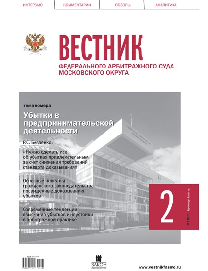Вестник №2 2012