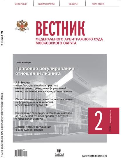 Вестник №2 2013