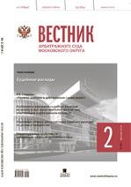 Вестник №2 2014