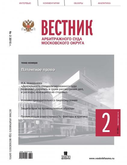 Вестник №2 2015