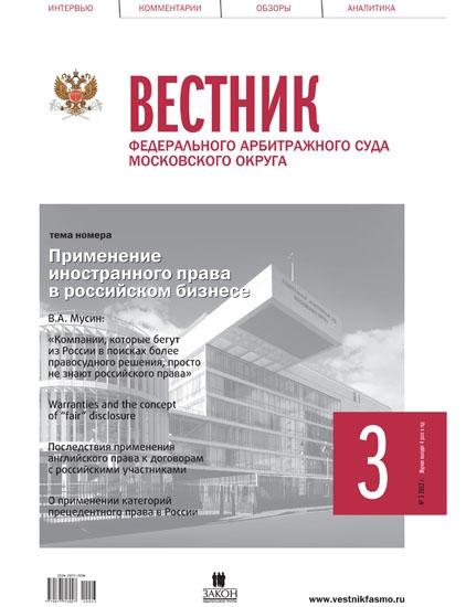 Вестник №3 2012