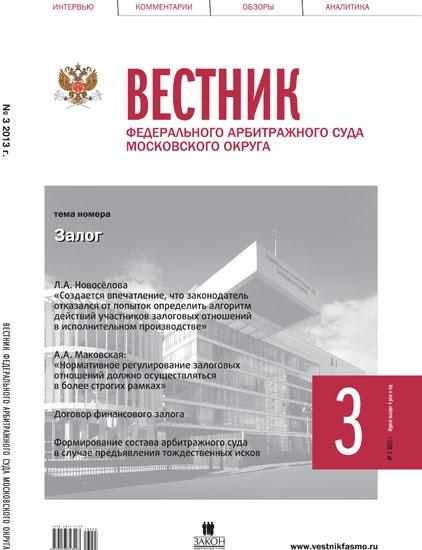 Вестник №3 2013