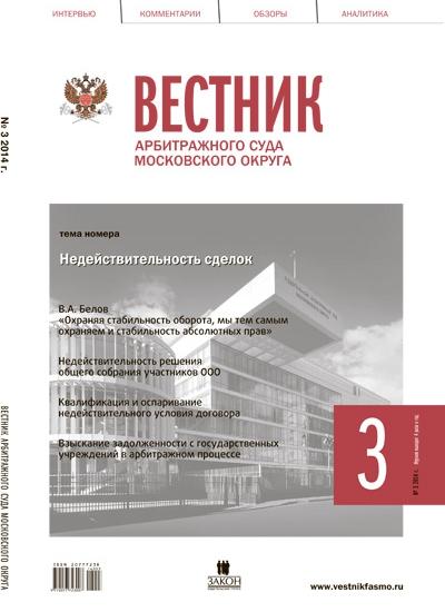 Вестник №3 2014