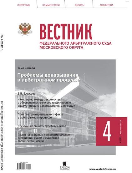 Вестник №4 2012