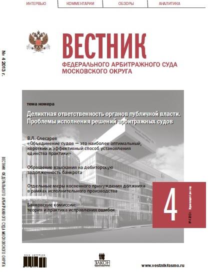 Вестник №4 2013