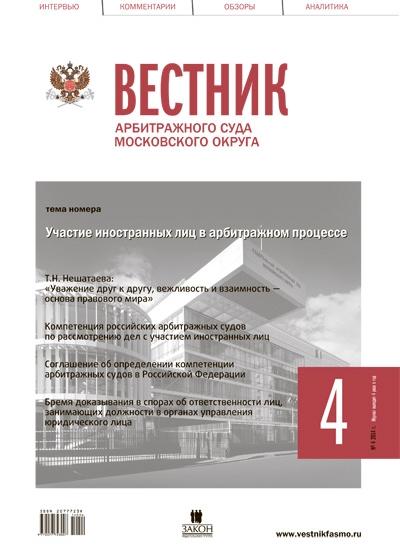 Вестник №4 2014