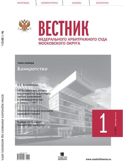 Вестник №1 2012
