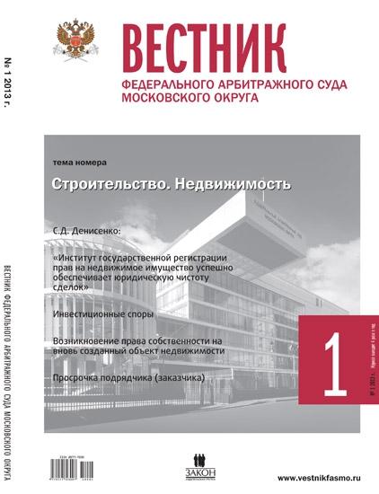 Вестник №1 2013