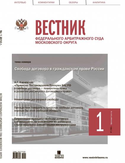 Вестник №1 2014