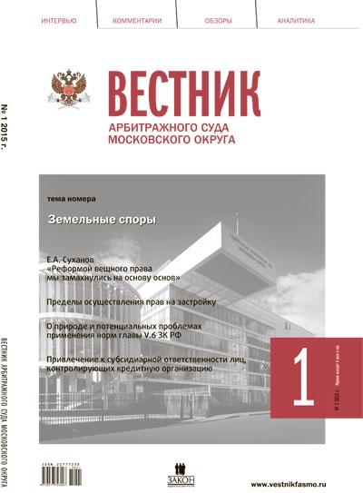 Вестник №1 2015